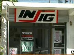 INSIG, ne shitje per te shpetuar buxhetin