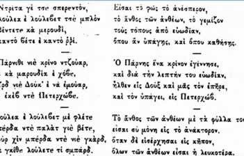 Akademiket greke: Greqishtja - gjuhe teknike edhe jo gjuhe e popullit